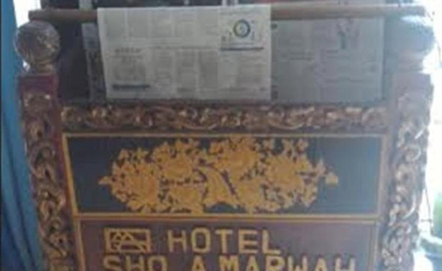 Hotel Shofa Marwah Palembang - Interior
