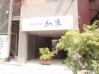 Asakusa Hotel Wasou di Tokyo/Tokyo