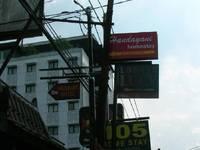 Handayani Homestay di Jogja/Malioboro