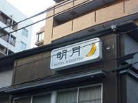 Hotel Meigetsu di Tokyo/Tokyo